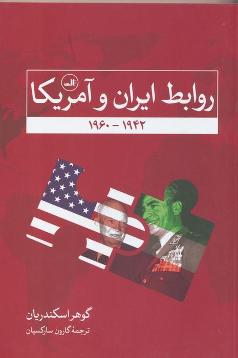 روابط ايران و آمريكا 1942-1960
