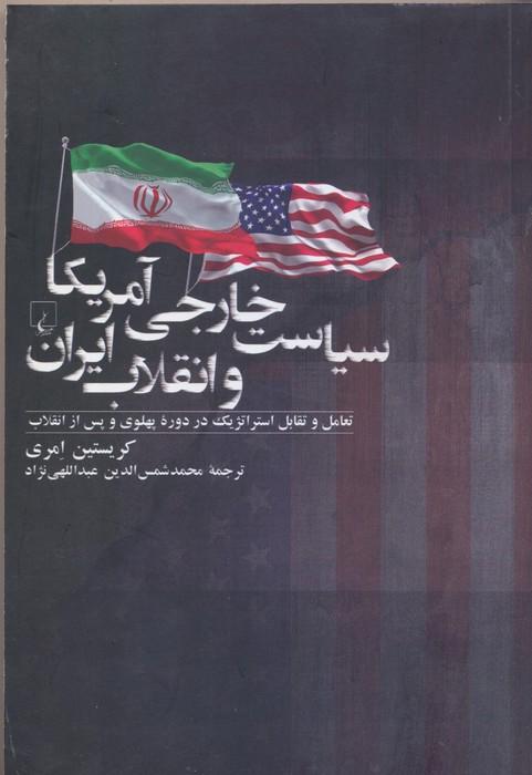 سياست خارجي آمريكا و انقلاب ايران تعامل وتقابل استراتژيك در دوره پهلوي و پس از انقلاب