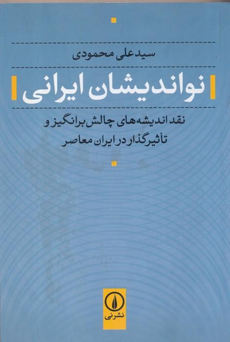 نوانديشان ايراني