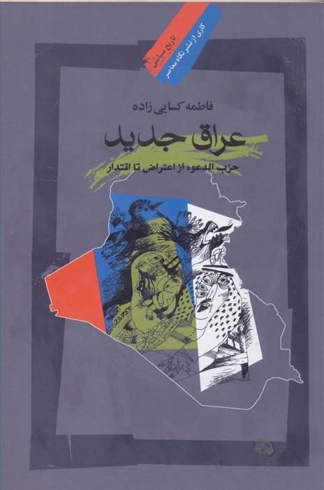 عراق جديد