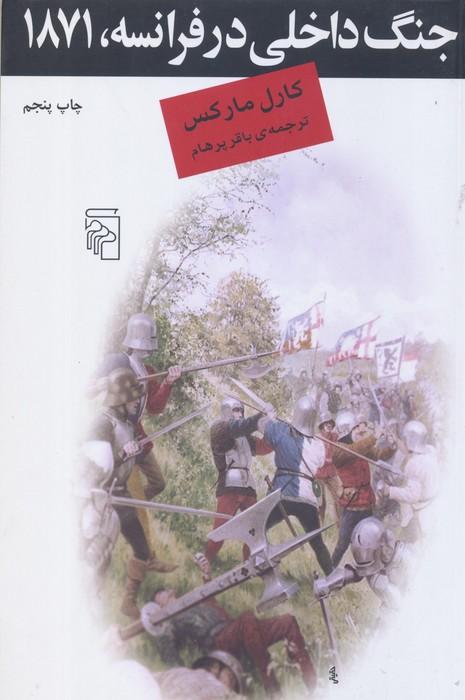 جنگ داخلي درفرانسه ،1871