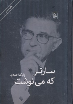 سارتر كه مي نوشت