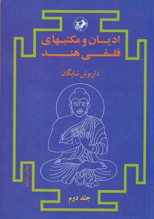اديان و مكتب هاي فلسفي هند(دوره دو جلدي )