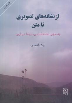از نشانه هاي تصويري تا متن (به سوي نشانه شناسي ارتباط ديداري)