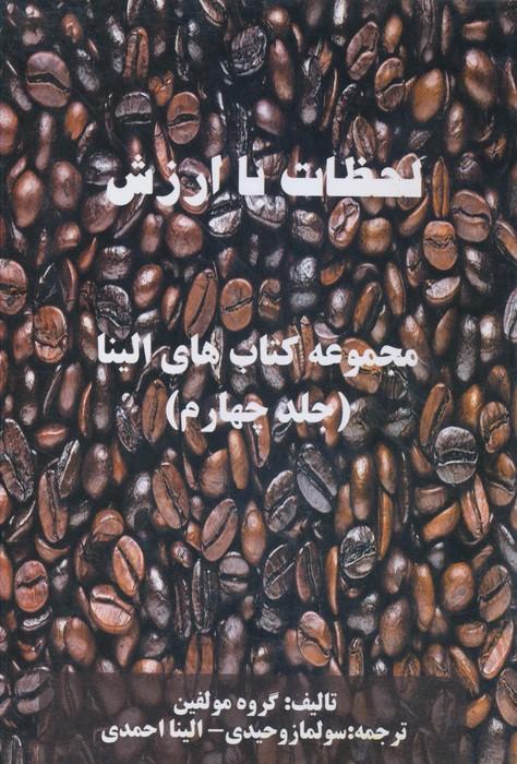 لحظات با ارزش - مجموعه كتاب هاي الينا ( جلد چهارم )