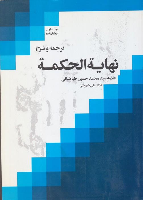 ترجمه و شرح نهايه الحكمه جلد اول