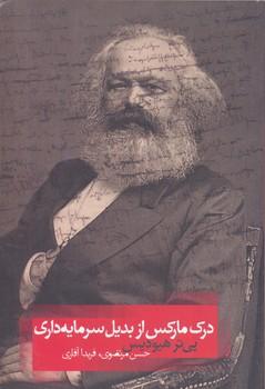 درك ماركس از بديل سرمايه داري