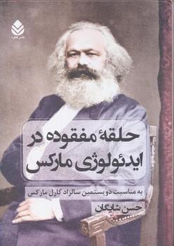 حلقه مفقوده درايدئولوژي ماركس