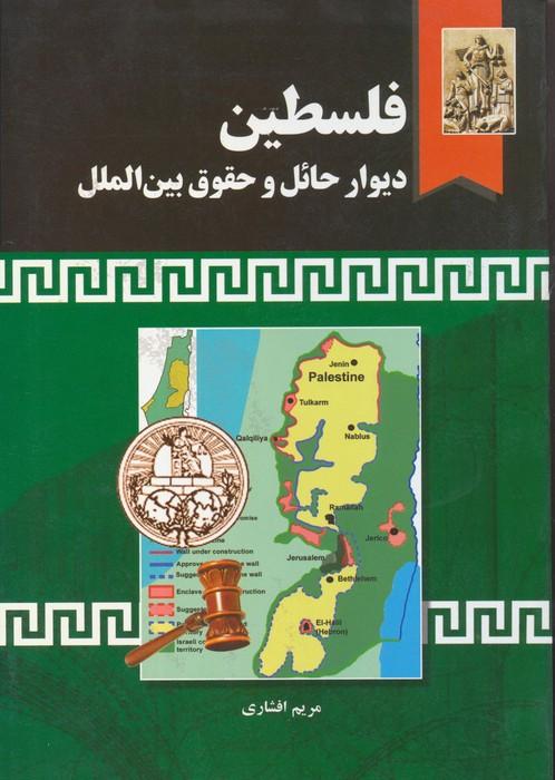 فلسطين ديوار حائل و حقوق بين الملل