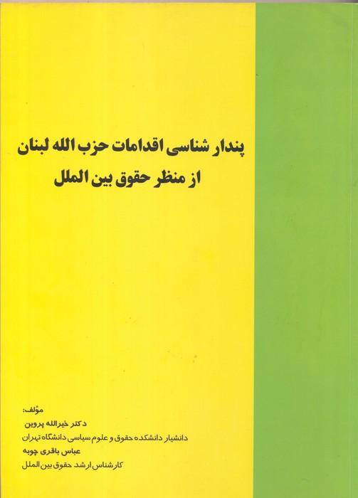 پندار شناسي اقدامات حزب الله لبنان از منظر حقوق بين الملل