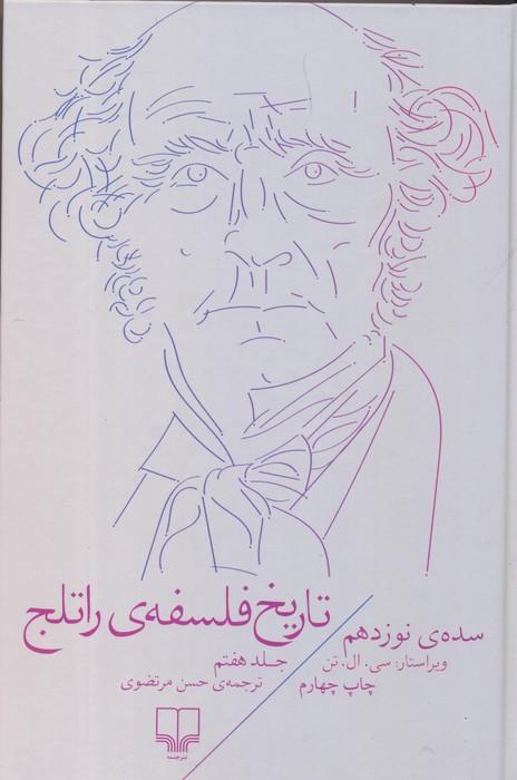 تاريخ فلسفهي راتلج (جلد هفتم )