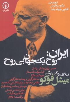 ايران: روح يك جهان بي روح