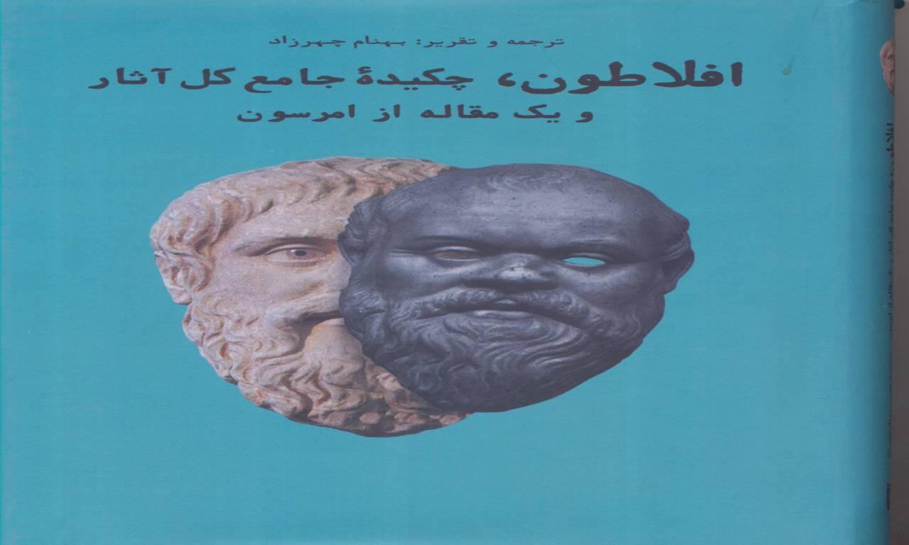 افلاطون ،چكيده جامع كل آثار