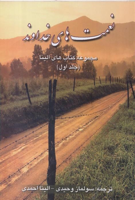 نعمت هاي خداوند - مجموعه كتاب هاي الينا ( جلد اول )