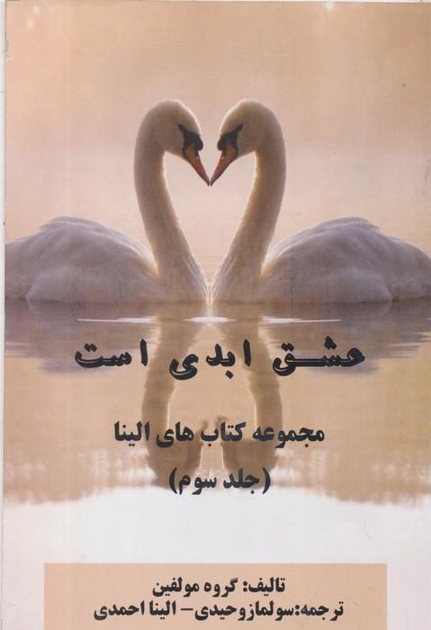 عشق ابدي است - مجموعه كتاب هاي الينا ( جلد سوم )