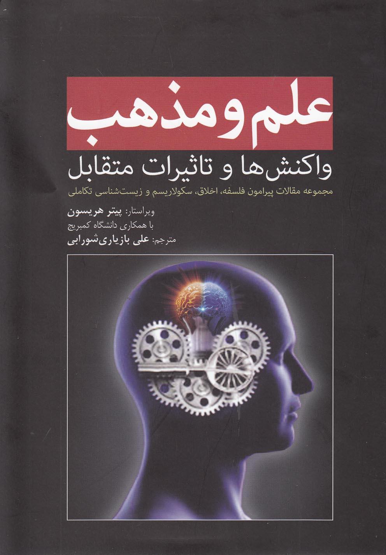 علم و مذهب
