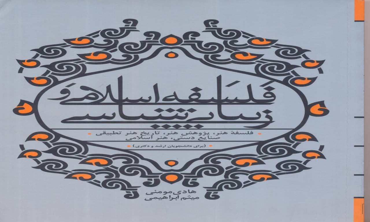 فلسفه اسلامي و زيبايي سياسي
