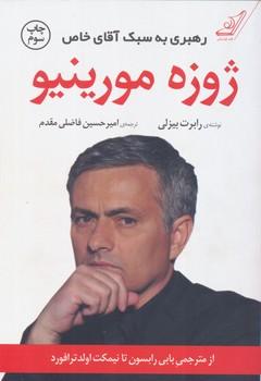 رهبري به سبك آقاي خاص ژوزه مورينيو
