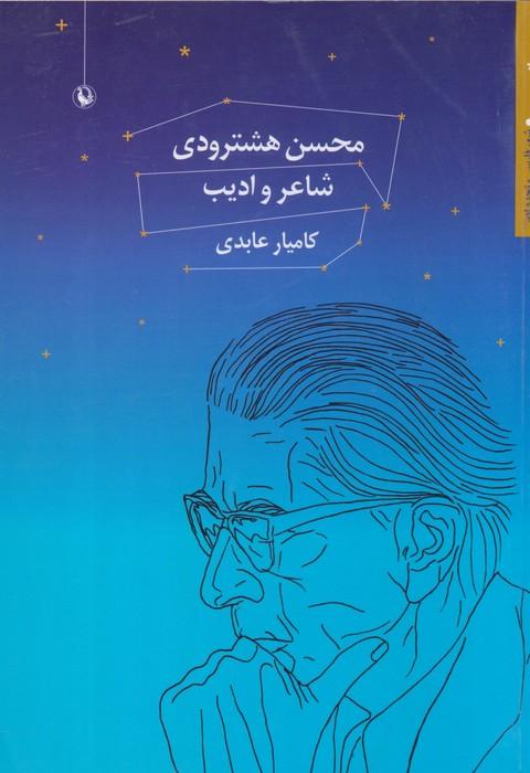 محسن هشترودي شاعرو اديب
