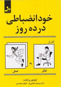 خود انضباطي در ده روز