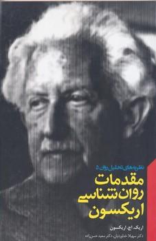 مقدمات روان شناسي اريكسون