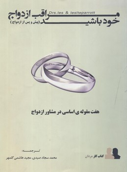 مراقب ازدواج خود باشيد (پيش و پس از ازدواج)
