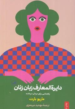 دايره المعارف زبان زنان