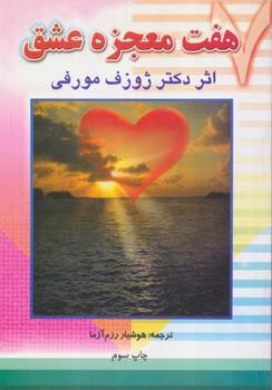 هفت معجزه عشق