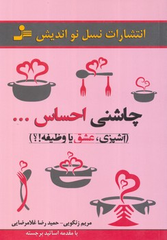 چاشني احساس .... (آشپزي ، عشق يا وظيفه ؟!)