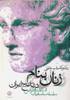زنان بنام در تاريخ ايران