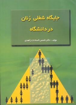 جايگاه شغلي زنان در دانشگاه