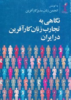 نگاهي به تجارب زنان كارآفرين در ايران