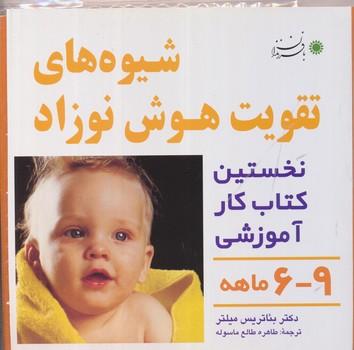 شيوه هاي تقويت هوش نوزاد 6-9 ماهه