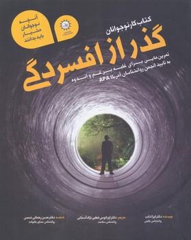 كتاب كار نوجوانان گذر از افسردگي