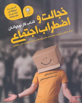 كتاب كار نوجوانان خجالت و اضطراب اجتماعي
