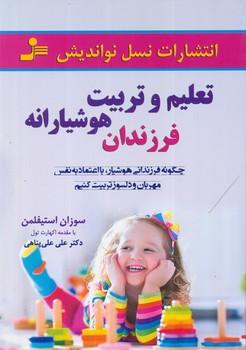 تعليم و تربيت هوشيارانه فرزندان
