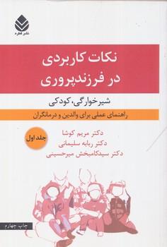 نكات كاربردي در فرزند پروري ( جلد دوم )