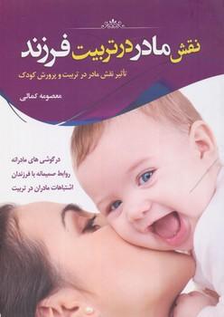 نقش مادر در تربيت فرزند
