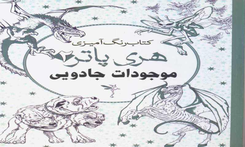 كتاب رنگ آميزي هري پاتر 2 موجودات جادويي