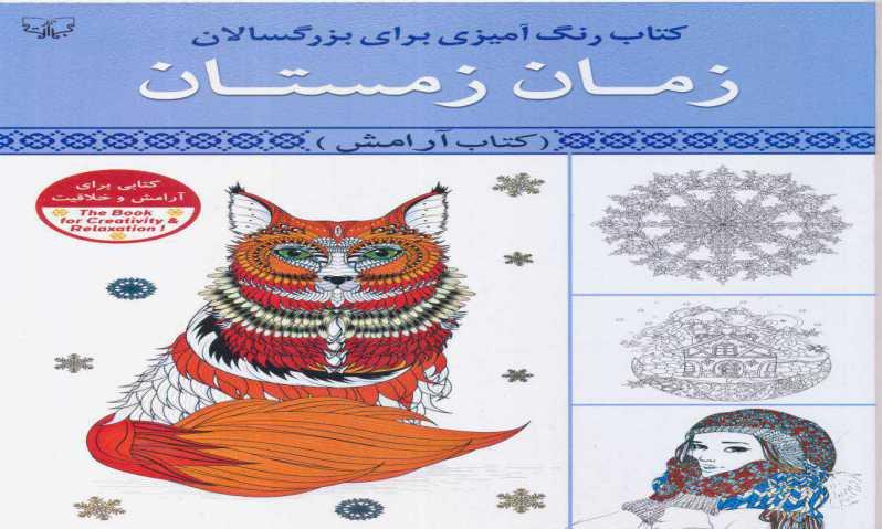 كتاب رنگ آميزي براي بزرگسالان زمان زمستان