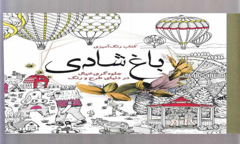 كتاب رنگ آميزي باغ شادي