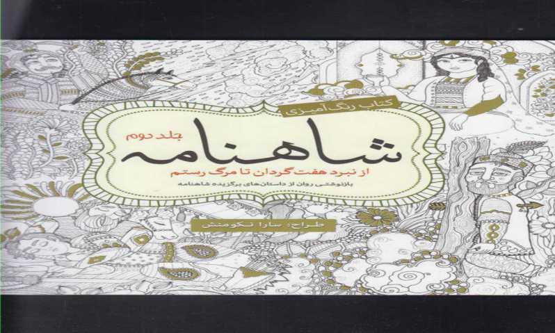 كتاب رنگ آميزي شاهنامه جلددوم  از نبرد هفت گردان تا مرگ رستم