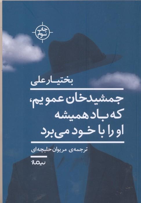 جمشيد خان عمويم، كه باد هميشه او را با خود مي برد