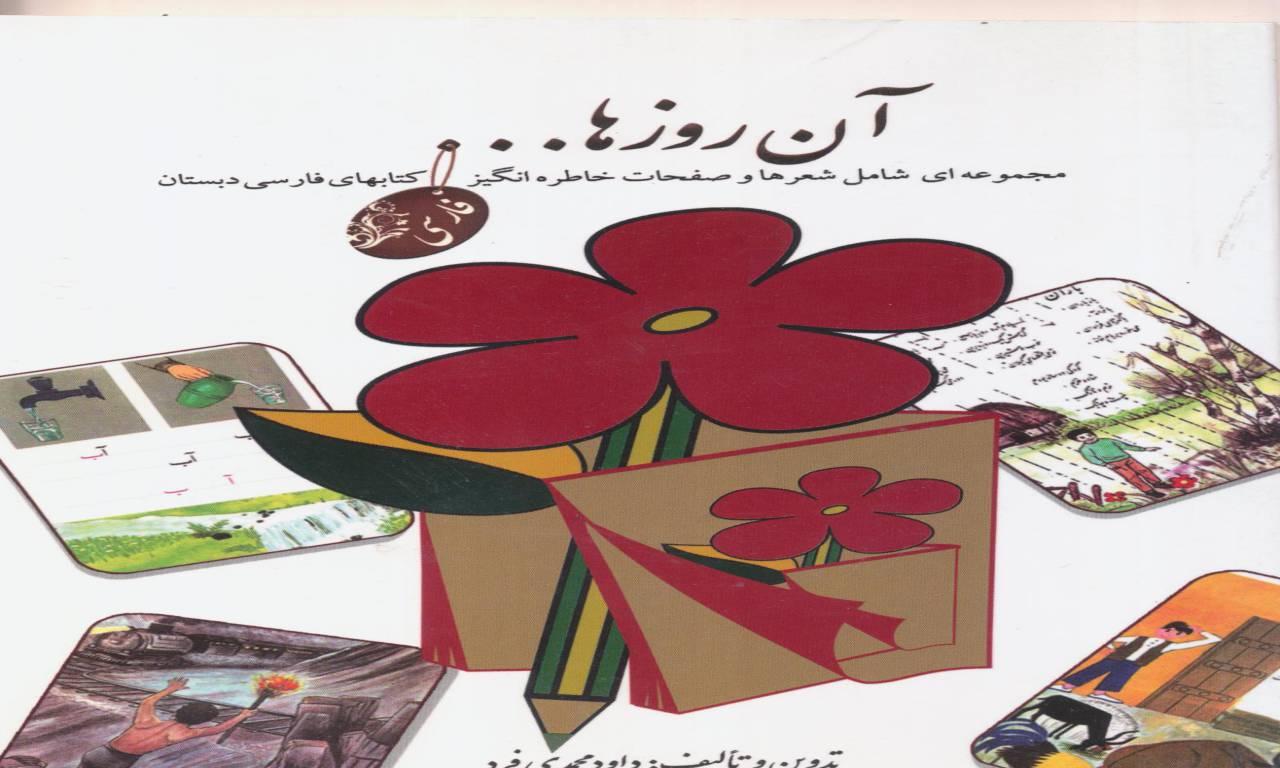آن روزها فارسي