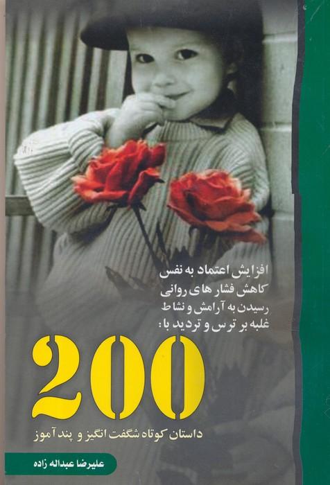 200 داستان كوتاه شگفت انگيز و پند آموز
