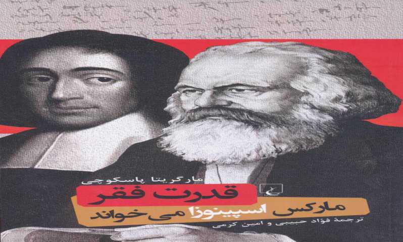 قدرت فقر ماركس اسپينواز مي خواند