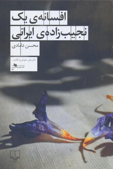 افسانه يك نجيب زاده ي ايراني