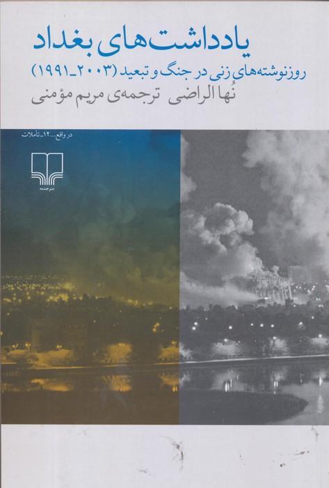 يادداشت هاي بغداد