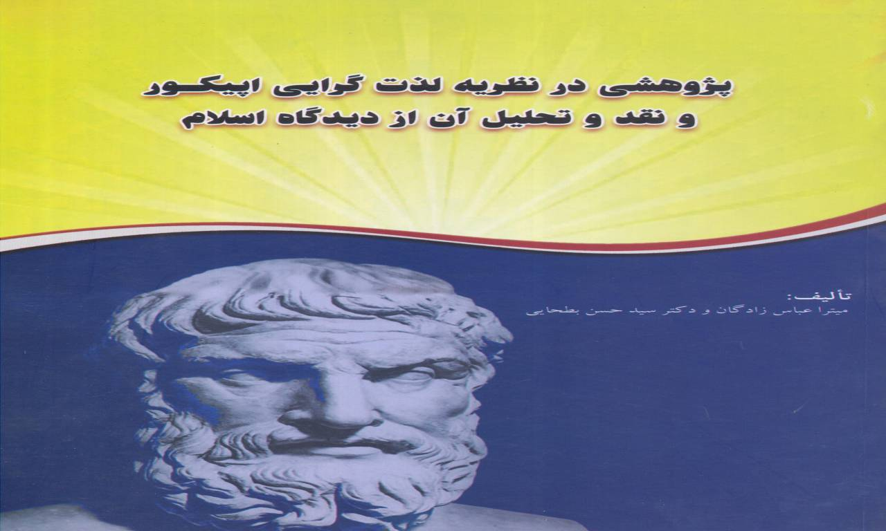 پژوهشي در نظريه لذت گرايي اپيكور و نقو و تحليل آن از ديدگاه اسلام