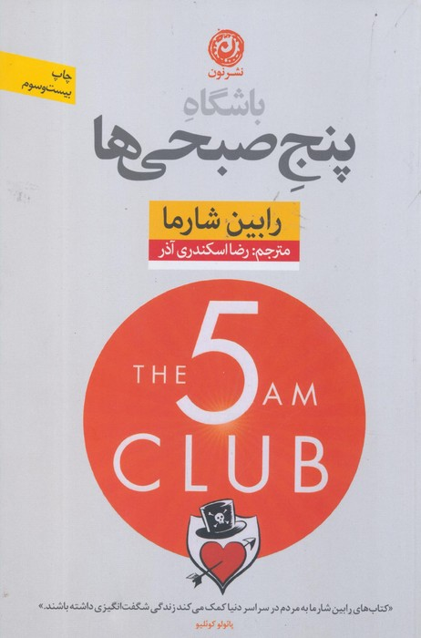 باشگاه پنج صبحي ها